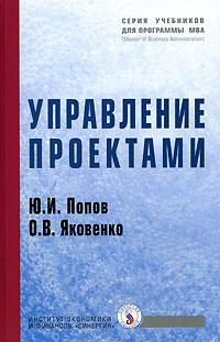 Ю. И. Попов, О. В. Яковенко Управление проектами