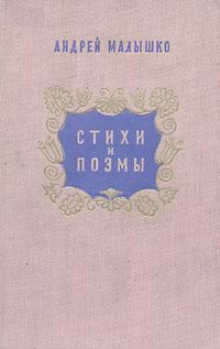 Андрей Малышко. Стихи и поэмы