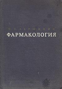 Zakazat.ru: Фармакология как основа терапии