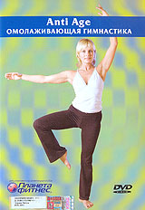 Anti AgeОмолаживающая гимнастика