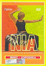 NIA  (психофизическая тренировка) - программа,  разработанная в 1983 году американцами Деби и Карлосом Розас, поможет всем улучшить свое самочувствие путем движений, естественных для вашего тела. Основу урока составляют 5 ощущений: ловкость, гибкость, сила, подвижность и устойчивость. Предлагаемый фильм - первый этап подготовки тела для самостоятельной работы по укреплению здоровья, нормализации эмоционального состояния. Программа предлагает вам сочетать лучшие элементы самых позитивных методик двигательных культур Востока и Запада: тай-чи, йоги, танцев Айседоры Дункан, джаза, тайбо и народого танца. Только Вашему телу и душе известно лучше всего, как сделать именно Вас счастливее! Прекрасная музыка и тщательно подобранная последовательность движений и поз создают уникальную тренировку, которая уже завоевала сердца тысяч поклонников фитнеса в Европе и Америке! NIA дает энергию, снимает напряжение, приводит мышцы в тонус и вселяет чувство спокойствия и уравновешенности. Добро пожаловать в мир NIA! Программу ведет  Яна Передернина  - координатор групповых программ, инструктор категории