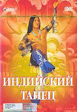 Zakazat.ru Индийский танец