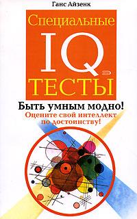 Ганс Айзенк Специальные IQ тесты