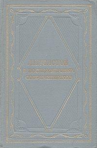Л. Н. Толстой в воспоминаниях современников. В двух томах. Том 1 толстой л н в воспоминаниях современников сборник в 2 т т 1