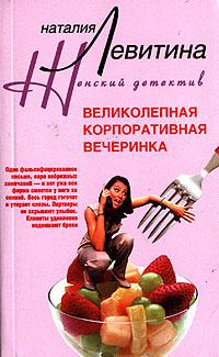 Наталия Левитина Великолепная корпоративная вечеринка наталия левитина она что то скрывает