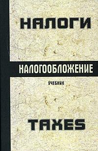 Налоги. Налогообложение