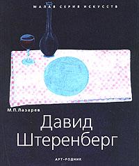 М. П. Лазарев Давид Штеренберг