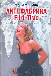 Anti/Фабрика. Flirt-Time светлана петрова проблема объединения северной и южной осетии