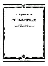 А. Барабошкина Сольфеджио. 2 класс сольфеджио третий класс