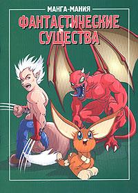 Манга-мания. Фантастические существа sketchbook фантастические существа