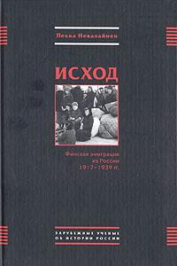 Пекка Невалайнер Исход. Финская эмиграция из России 1917-1939 гг. трудовой договор cdpc