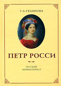 Петр Росси - русский миниатюрист происходит запасливо накапливая