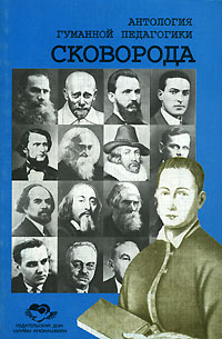 Григорий Сковорода Сковорода сочинения глеба успенского том 3