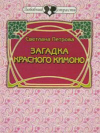 Светлана Петрова Загадка красного кимоно смирнова любовь вкусные пловы