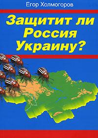 Егор Холмогоров Защитит ли Россия Украину?