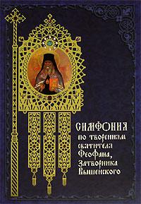 Архимандрит Георгий (Тертышников) Симфония по творениям святителя Феофана, Затворника Вышенского