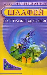 И. П. Неумывакин Шалфей. На страже здоровья ISBN: 5-88503-517-2.978-5-88503-517-0