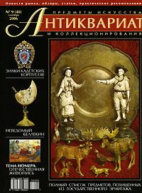 Zakazat.ru Антиквариат, предметы искусства и коллекционирования, № 9(40)сентябрь 2006