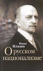 Иван Ильин О русском национализме