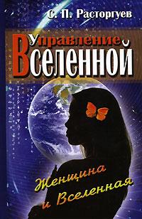 С. П. Расторгуев Управление Вселенной. Женщина и Вселенная