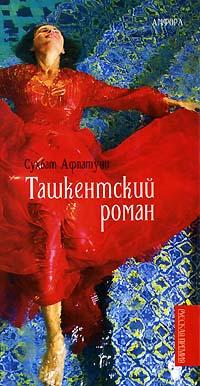 Сухбат Афлатуни Ташкентский роман любовь во время чумы