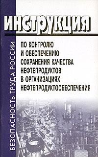Инструкция по контролю и обеспечению сохранения качества нефтепродуктов в организациях нефтепродуктообеспечения