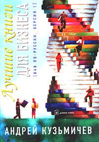 Андрей Кузьмичев Лучшие книги для бизнеса. В4В по-русски, версия 1