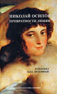 izmeritelplus.ru Превратности любви. Николай Осипов