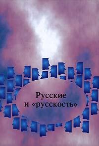 В. Жданова,Ю. Щеголева,Ю. Сорокин Русские и русскость в жданова ю щеголева ю сорокин русские и русскость