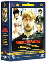 Фильмы Леонида Куравлева. Том 1 (1964-1973) (5 DVD) фильм