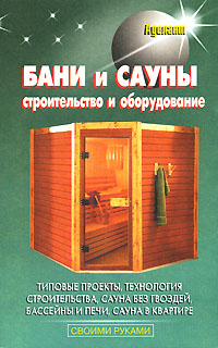 Левадный В. С. Бани и сауны. Строительство и оборудование