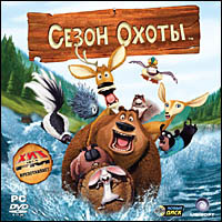 Сезон охоты (DVD-ROM), Ubisoft Entertainment