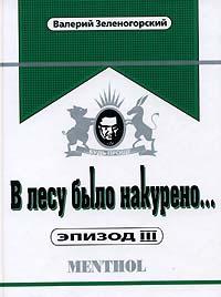 Валерий Зеленогорский В лесу было накурено... Эпизод 3
