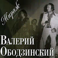 Валерий Ободзинский.  Мираж Bomba Music