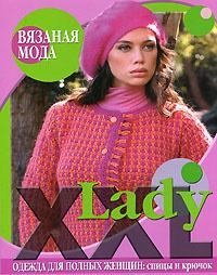 Lady XXL пуловеры