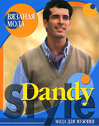 DandyStyle пуловеры