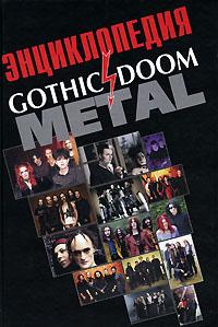 Энциклопедия Gothic & Doom Metal
