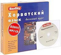 А. Калинин Berlitz. Хорватский язык. Базовый курс (+ 3 аудиокассеты, MP3) книги питер испанский язык интенсивный упрощенный курс звукозапись всех уроков носителями языка