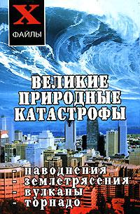 Т. Ф. Олейник Великие природные катастрофы