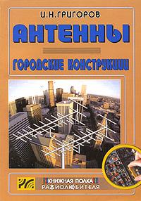 И. Н. Григоров Антенны. Городские конструкции
