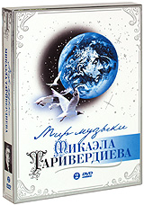 Мир Музыки Микаэла Таривердиева (2 DVD)