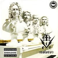 Molotov Molotov. Can Todo Respeto molotov molotov can todo respeto