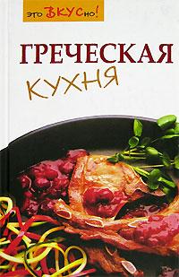 Г. Светлая Греческая кухня морепродукты рыба