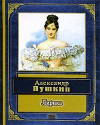 Александр Пушкин Александр Пушкин. Лирика без автора пушкин