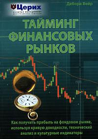 Дебора Вейр Тайминг финансовых рынков дебора вейр тайминг финансовых рынков