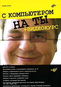 Андрей Егоров С компьютером на ты (+ CD-ROM)