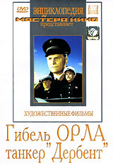 Гибель Орла (1940 г., 77 мин.)Михаил Трояновский (
