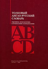 П. Воробьев Толковый англо-русский словарь терминов, используемых в гематологии и иммунологии