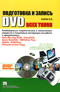 Е. В. Лапин Подготовка и запись DVD всех типов. Краткое руководство жестокий романс dvd полная реставрация звука и изображения