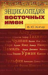 Энциклопедия восточных имен